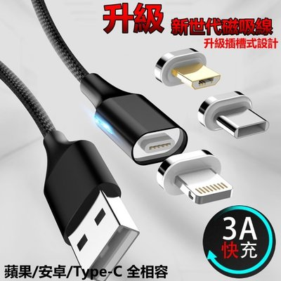 3A 磁吸充電線 快充線 2米 蘋果 lightning 急速快充QC3.0數據線 USBC 雙面傳輸線 盲吸閃電磁吸頭