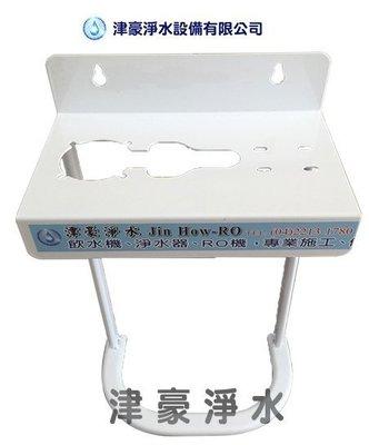 【津豪淨水】10&圓頭二道過濾淨水器組合架 (適用3M,聲寶,愛惠浦)300元