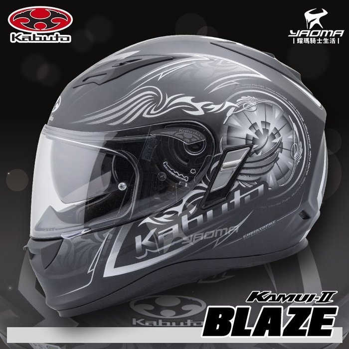 OGK安全帽 KAMUI 2 BLAZE 消光黑銀 火焰 神威二代 神威2 全罩帽 進口帽 耀瑪騎士機車部品