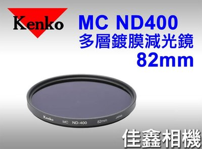 @佳鑫相機@(全新品)KENKO 82mm MC ND-400 多層鍍膜 減光鏡 ND400 (減9格) 正成公司貨