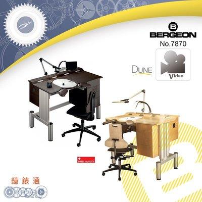 預購商品【鐘錶通】B7870-D-N《瑞士BERGEON 》人體工學工作台 工作桌├專業工具/保養工具┤