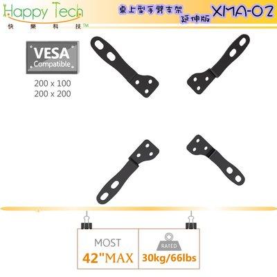 【快樂桔子壁掛架】XMA-02 壁掛安裝孔距延伸片 轉接板 200X200 200X100 小耳朵 VESA 延展片