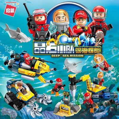 益智玩具 積木 啟蒙積木兼容樂高玩具拼裝海底晶石小隊深海探險男孩子益智力拼插 兒童DIY 兒童玩具 拼裝玩具