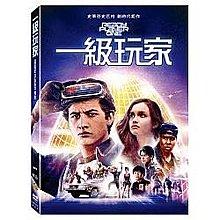 羊耳朵書店*熱賣新片/一級玩家 雙碟版 (2DVD) Ready Player One 2 Disc 現貨