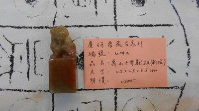 壽山子母獸紐(新坑)