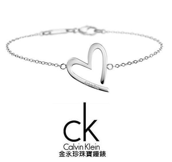 金永珍珠寶鐘錶* CK Calvin Klein 歡愉系列 KJ2XMB000100 超人氣經典愛心手鍊 生日 情人節禮物*