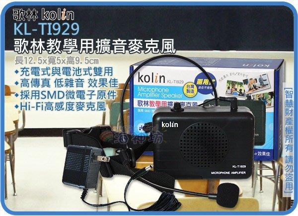 =海神坊=台灣製 KL-TI929 歌林教學用擴音麥克風 小蜜蜂 擴音大聲公 導遊 市場叫賣不費力 3入2650元免運