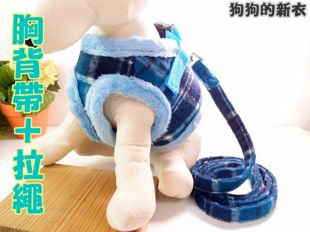 *狗狗的新衣*~日本peppets~毛料格子背心式保暖胸背帶+拉繩(藍色)~現貨:XS,S,M,L,XL號