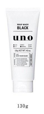 UNO 新 炭洗顏 洗面乳130g  (到期日:2023/02)
