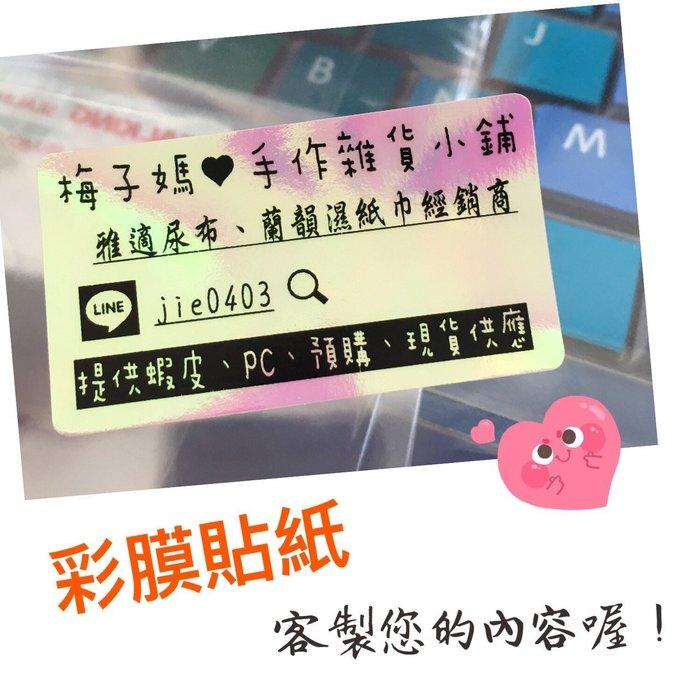 熊爸印&貼 彩虹膜 姓名貼紙 黏性好 客制名片貼 工商貼 台灣製 素面底 防水 貼紙 標籤 尺寸4.5X2.5CM