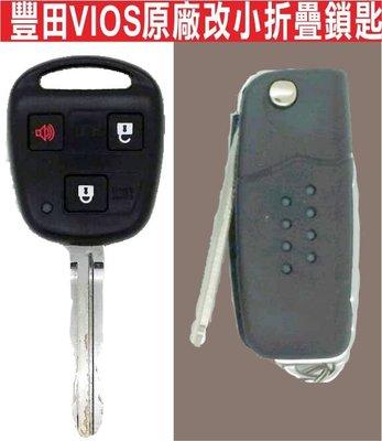 遙控器達人豐田VIOS原廠改遙控+小折疊碼發射器 快速捲門 電動門搖控器 各式遙控器維修 鐵捲門搖控器 拷貝