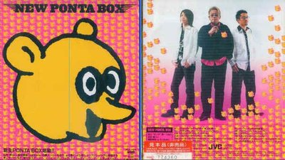 (日版全新未拆) PONTA BOX 3張專輯一起賣 NEW PONTA BOX + MY PLEASURE FEATURING +BE