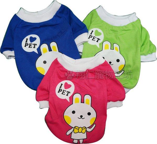 @我最便宜@翔仁寵物工坊~寵物精品百貨【Love Pet 兔兔彈性T恤】綠、紅、藍3色