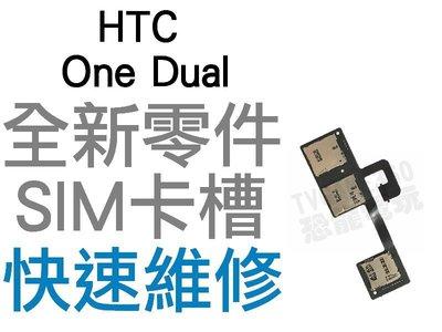 HTC ONE Dual 802D SIM卡槽 SIM卡座 SIM卡無法讀取 全新零件 專業維修【台中恐龍電玩】