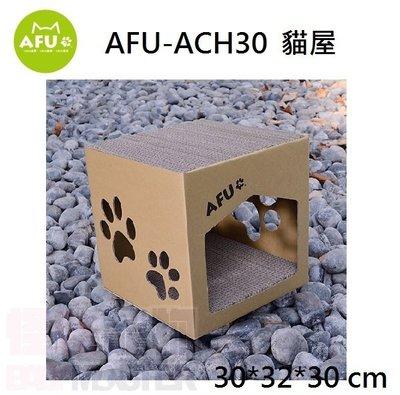 怪獸寵物 Baby Monster【AFU阿富】ACH30 小貓屋 (貓抓板/貓跳台/貓抓紙箱) 可全家超取
