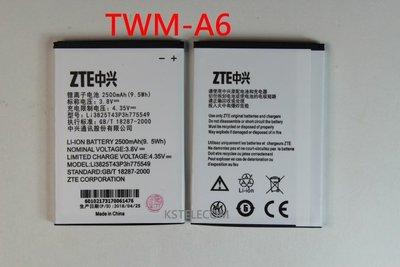 台灣大哥大A6電池