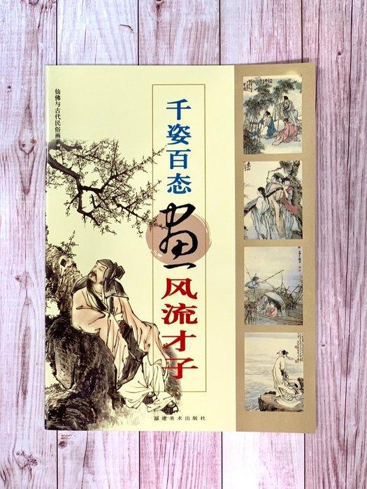 正大筆莊~ 『千姿百態畫 風流才子』 字帖 國畫 千姿百態 上海書店出版社