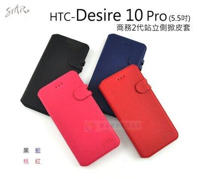 鯨湛國際~STAR原廠 HTC Desire 10 Pro 5.5吋 商務2代站立側掀皮套 磁扣軟殼保護套 手機套