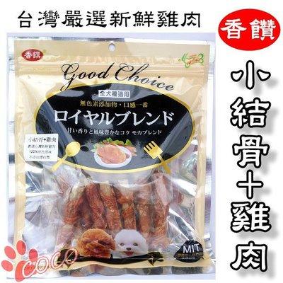 *COCO*香饌零食專家雞肉狗貓零食系...