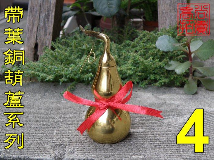 【喬尚拍賣】帶葉銅葫蘆瓶【4吋】高10cm 風水專用