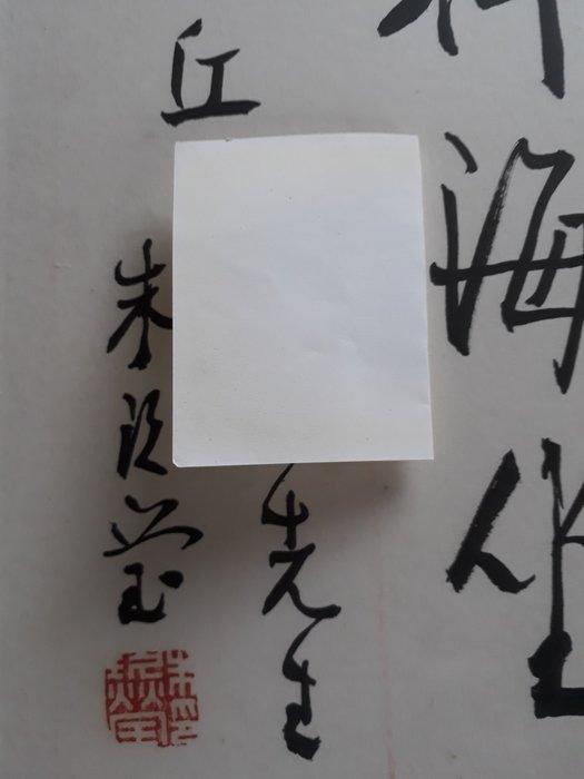 朱久瑩老師字畫長95公分寬28公分