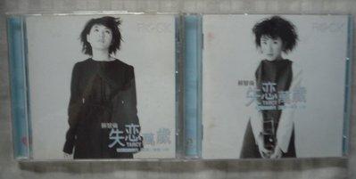 華語CD   蘇慧倫   失戀萬歲 2CD