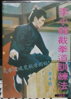 絕版書刊 李小龍截拳道訓練法 第4冊