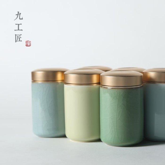 茶葉罐九工匠 龍泉青瓷迷你密封茶葉罐 旅行隨身便攜帶茶盒小號陶瓷茶倉≡ˇ≡