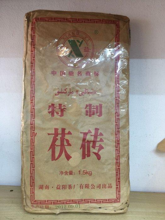 〈黑茶私藏〉湖南益陽特制中條茯磚黑茶2012年(黑茶)