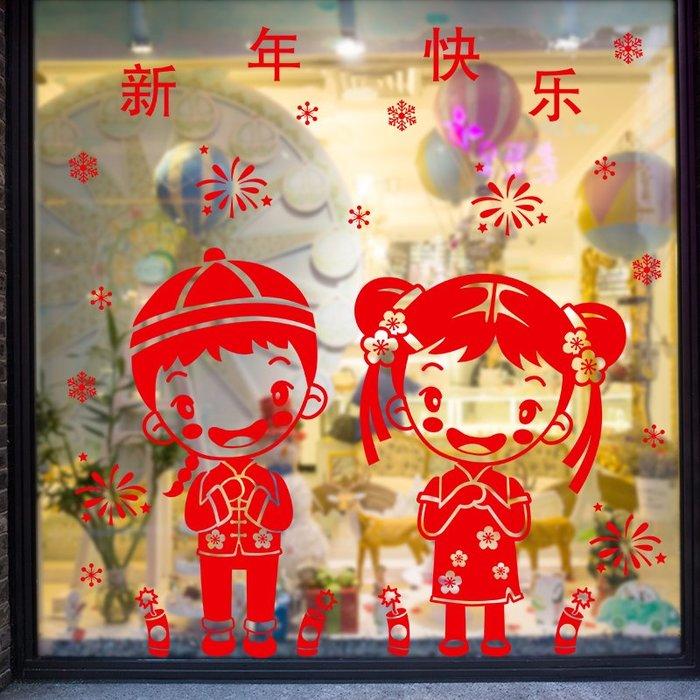 2020年鼠年春節年貨節慶裝飾 過年拜年寶寶貼紙商場商鋪門店布置新年氣氛自粘墻貼畫創意可移除