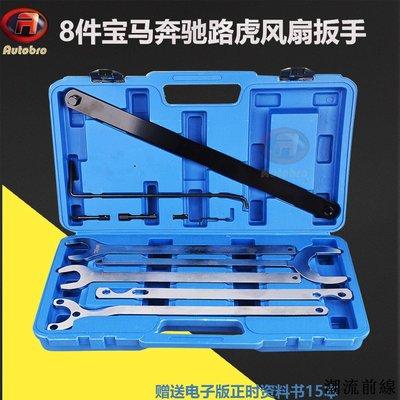 汽車維修工具 套件工具 寶馬奔馳風扇扳手 大眾奧迪風扇拆裝工具 耦合器 離合器支擋專用全館免運