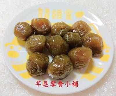 【芊恩零食小舖】紫蘇梅 量販包 6000g 1180元 古早味蜜餞 蜜餞 果干 果乾 梅子