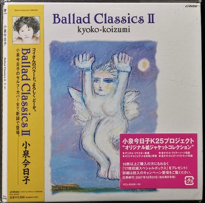 80年代偶像 小泉今日子 / Ballad Classics II +1(紙ジャケット仕様) 紙盒版CD【日版全新未拆】