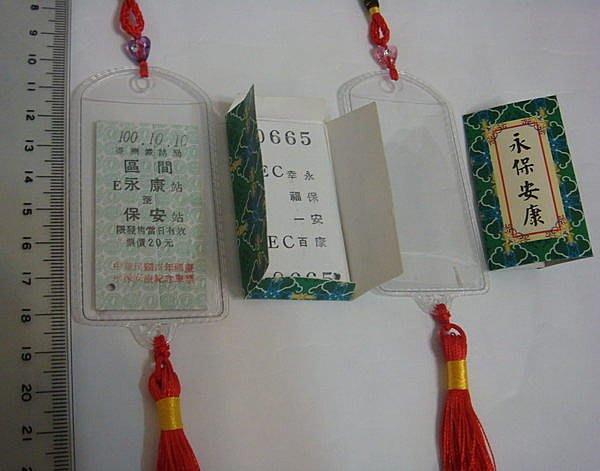 【佳樺車票袋7舖】(含車票)永保安康火車票套吊飾/幸福一百/紀念車票吊飾袋紀念火車票車票護套車票套