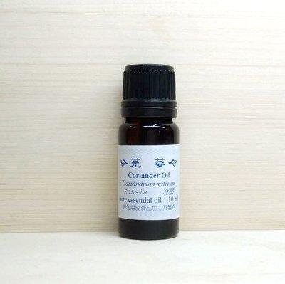 胡荽/芫荽 10ml/瓶 俄羅斯進口 芫荽籽精油 繖形科