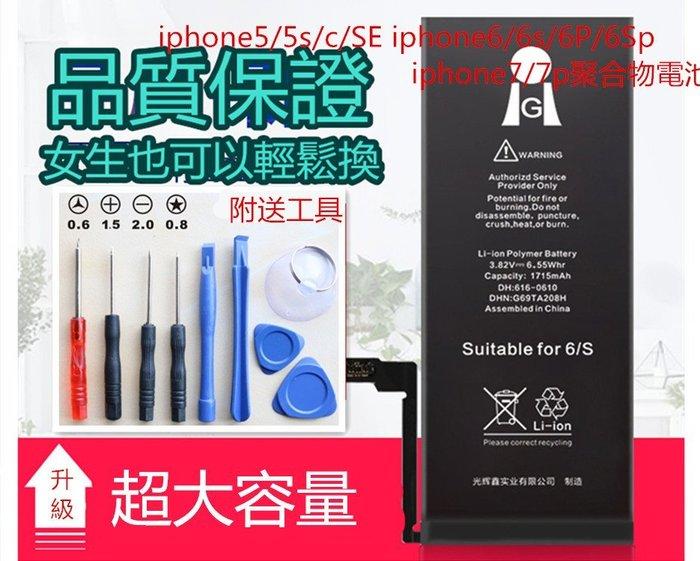 現貨iPhone 5/5S/5c/5se/6/6P/6S/6SP/7/7P 電池附送9入組工具零循環DIY聚合物智慧電芯