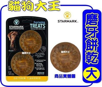 美國STARMARK星記玩具.EVERLASTING treat星記磨牙餅【M號中大型犬專用】