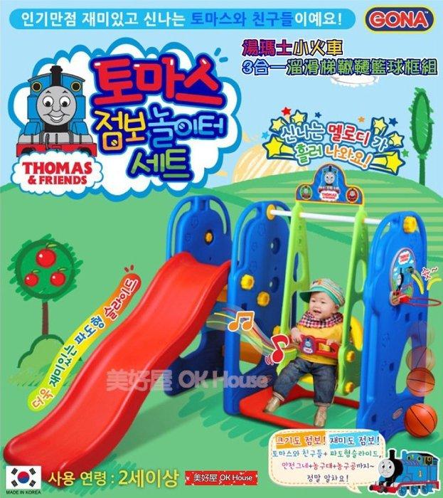 【美好屋OK House】韓國GONA室內湯馬士小火車三合一兒童大型溜滑梯鞦韆籃框組/兒童專用溜滑梯/安全環保/韓國製造