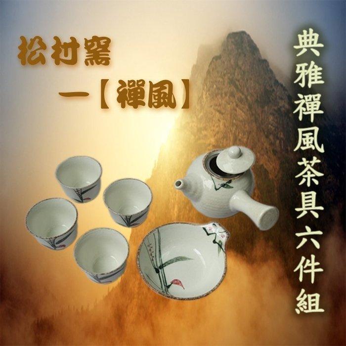 02213-----雲蓁小屋【 松村窯典雅禪風茶具六件】茶杯、杯子、茶具、杯具、品茗杯、陶瓷杯、碗型杯、中國風家用泡茶組