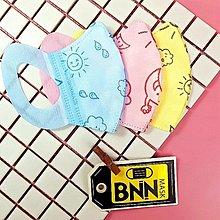 BNN幼幼立體MSS口罩:雲朵黃、雲朵藍、雲朵粉☁️☀️💦特殊同色耳掛款