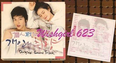 ? 韓劇 -『個人取向』台版原聲帶CD+DVD (絕版)~ 李敏鎬(藍色海洋的傳說)、孫藝真/藝珍(愛的迫降)、ost