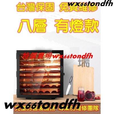 uck 6/8層 帶燈款 乾果機 低溫烘烤箱 食物烘乾機食物乾燥機 果乾機寵物食品 衝銷量 超低價位