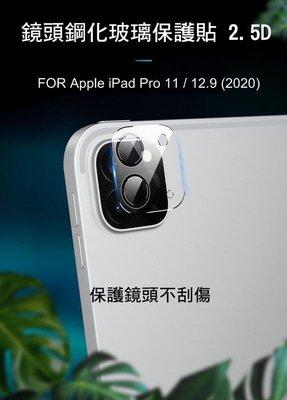 --庫米-- Apple iPad Pro 11 / 12.9 (2020) 鏡頭玻璃貼 鏡頭貼 保護貼 2.5D 硬度