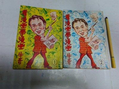 昀嫣二手書 看漫畫學漫畫第一集+第二集  牛哥  李費蒙 聯亞 民國66年