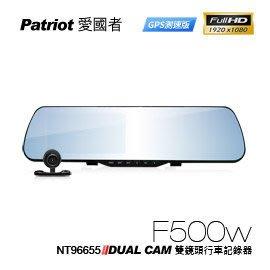 (送16G卡)【皓翔】愛國者 F500w GPS測速版 96655 1080P 後視鏡高畫質前後雙鏡頭行車記錄器