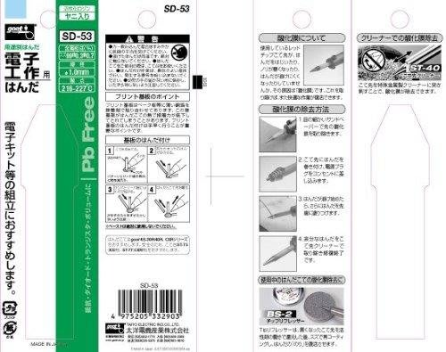 「Cecile音樂坊」有現貨~日本製 焊錫 ~goot sd-53 鉛 銀0.3 銅 0.7 銅線用 價格最down