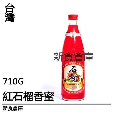 安特紅石榴香蜜(紅石榴汁.紅石榴糖漿.GRENADINE SYRUP.調酒糖漿.漸層飲料.藍柑橘.萊姆汁)新食倉庫
