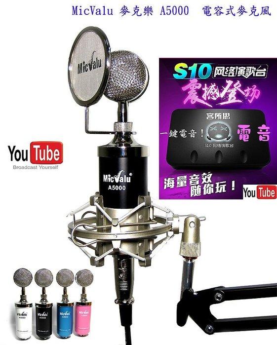 要買就買中振膜 非一般小振膜 收音更佳 S10 +電容麥克風 MicValu A5000+ NB-35支架送166種音效
