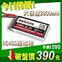 樂迪 RC4GS 遙控器 鋰電池 2800mah 7.4V 高...