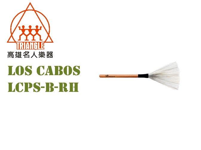 【名人樂器】Los Cabos 專業系列 鼓刷-紅胡桃木 經典固定式 Brushes LCPS-B-RH